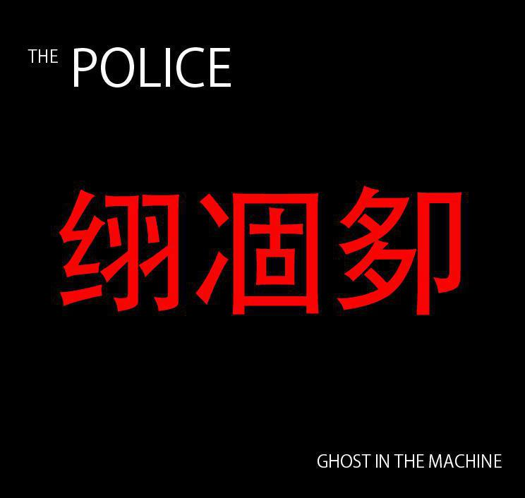 Some cover bands will perform a groups entire album front to back, like The Police's Ghost in the Machine.